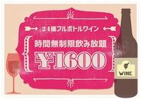 時間無制限飲み放題¥1600
