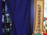 辻庵の雰囲気3