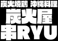 炭火屋 串RYUの写真