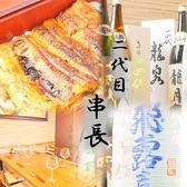 創作うなぎダイニング 二代目串長 浦和店 ごはん,レストラン,居酒屋,グルメスポットのグルメ