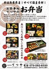 姫路 お食事処てつやのおすすめランチ3