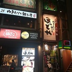 ほっと屋 都立大学駅前店の雰囲気1