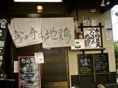 宮崎の地鶏 長田本店の雰囲気3