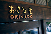 おきな堂 松本 洋食屋 松本駅のグルメ