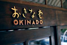 おきな堂 松本 洋食屋の写真
