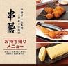 串膳のおすすめポイント2