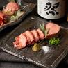 牛タン専門店 タン治郎 上野本店のおすすめポイント1