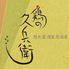 鶏の久兵衛 新潟駅前店のロゴ