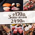 個室居酒屋 いち家 新宿東口店のおすすめ料理1