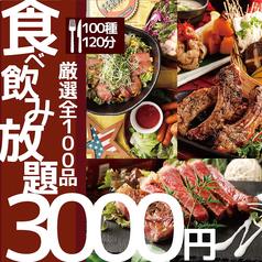 個室肉バル 29ガーデン さいたま新都心店の写真