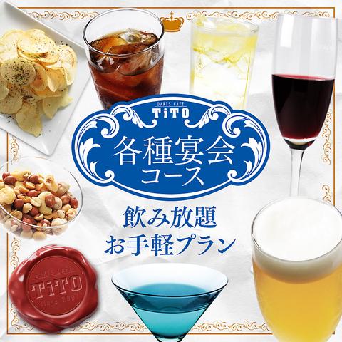 【お手軽プラン】2時間飲放☆生ビールやカクテル等約50種+おつまみ付 2500円(税込)
