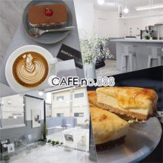 Cafe No.888の写真