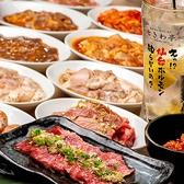 仙台ホルモン焼肉酒場 ときわ亭 大阪 梅田 阪急東通り店のおすすめ料理2