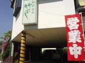 竹よしの雰囲気2