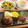 ハンバーグ&ステーキ KURAUZOのおすすめポイント3