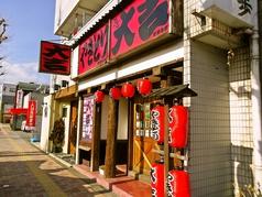 やきとり大吉 河辺駅南口店の写真
