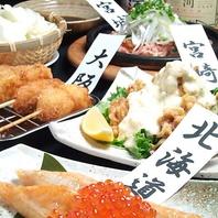 千葉で日本全国の「うまいもん」をご堪能いただけます