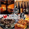 九州地鶏居酒屋 炭鶏 新宿東口店の写真