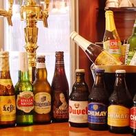 ドリンク充実!!世界のビールも多数ご用意!!