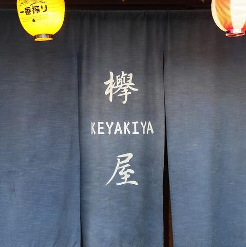 【松コース】欅屋自慢の料理8品+120分飲み放題付き★3500円(税込)