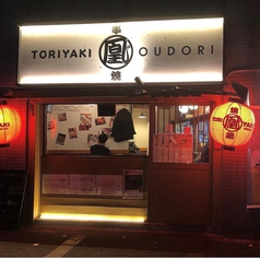 TORIYAKI凰鶏の写真