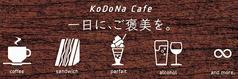 KoDoNa Cafe コドナカフェの写真