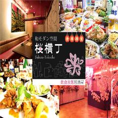桜横丁 天王寺店の写真