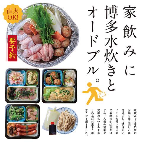 【テイクアウト専用】家鍋宴会名物水炊きと三段重オードブルセット ネット注文でポイントゲット