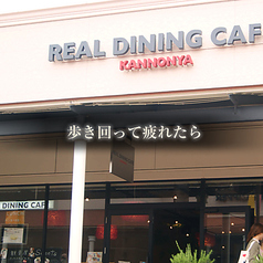 REAL DINING CAFE 三田プレミアムアウトレット店の写真