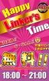 Happy LINKER'S Time♪リンカーズの早い時間がお得になります♪毎日開催です!インスタ等で宣伝お願いいたします!