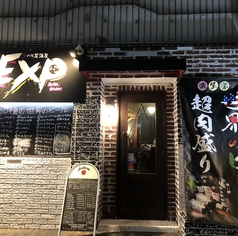 ダベり居酒屋 EXPの外観1