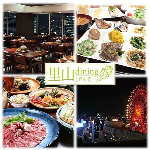 17階からの梅田の夜景を見ながら宴会♪出来立ての野菜たっぷり料理を堪能♪