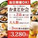 店舗限定で人気のかまどか会にプレミアム飲み放題付!!