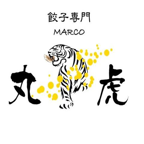 餃子専門 丸虎 MARCO