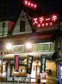 レストラン カタヤマの詳細