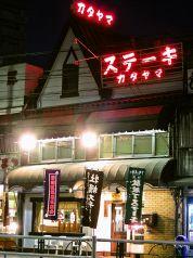 レストラン カタヤマの写真