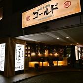餃子酒場 ゴールド 四日市店の雰囲気3