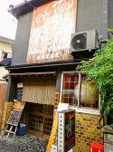 はばたけ!けんちゃん 伏見桃山・伏見区・京都市郊外のグルメ