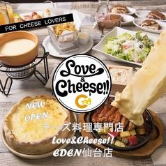 チーズ料理専門店 Love&Cheese!! EDEN仙台店の特集写真