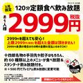 料理メニュー写真【好評につき延長!!】<期間限定>定額2999円(税別)食べ飲み放題