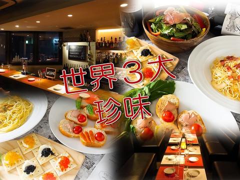 世界や日本の珍味が1つのコースに♪10大特典付誕生日と貸切のダイニングバー