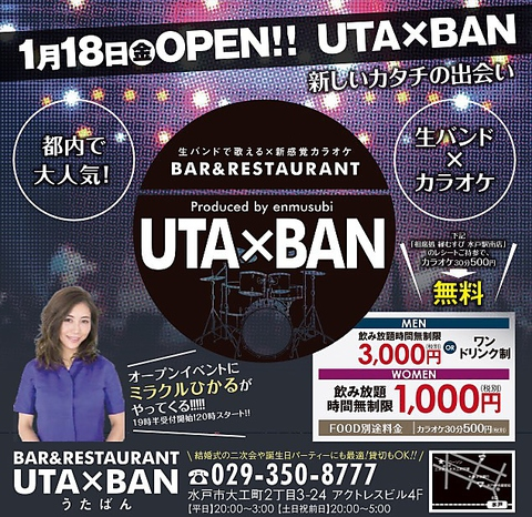 貸切&パーティースペース UTA×BAN(うたばん)水戸店