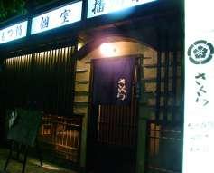 さくら 姫路駅前店の特集写真