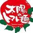 太陽のトマト麺 Next 新宿ミロード店のロゴ