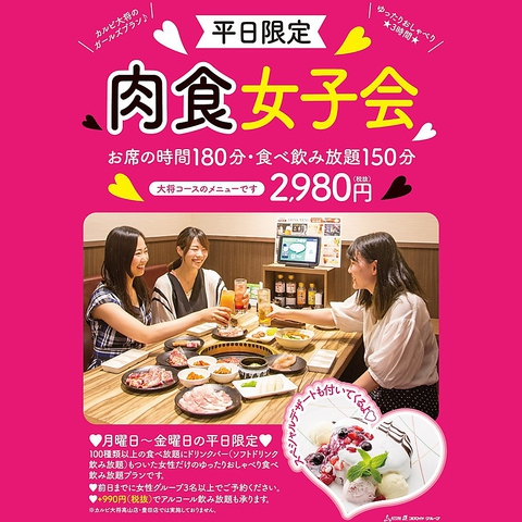 平日限定★肉食女子会コース★180分食べ飲み放題!100品以上・2,980円(税抜)