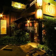 和風酒処 おるげんと 帯山店の外観2