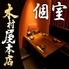 木村屋本店 東京八重洲北口のロゴ