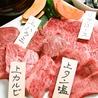 渋谷焼肉 金剛園のおすすめポイント2