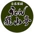 嵐山亭のロゴ