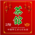 中国茶舘 池袋店のロゴ